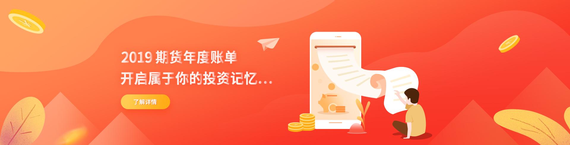投资江湖-年度账单