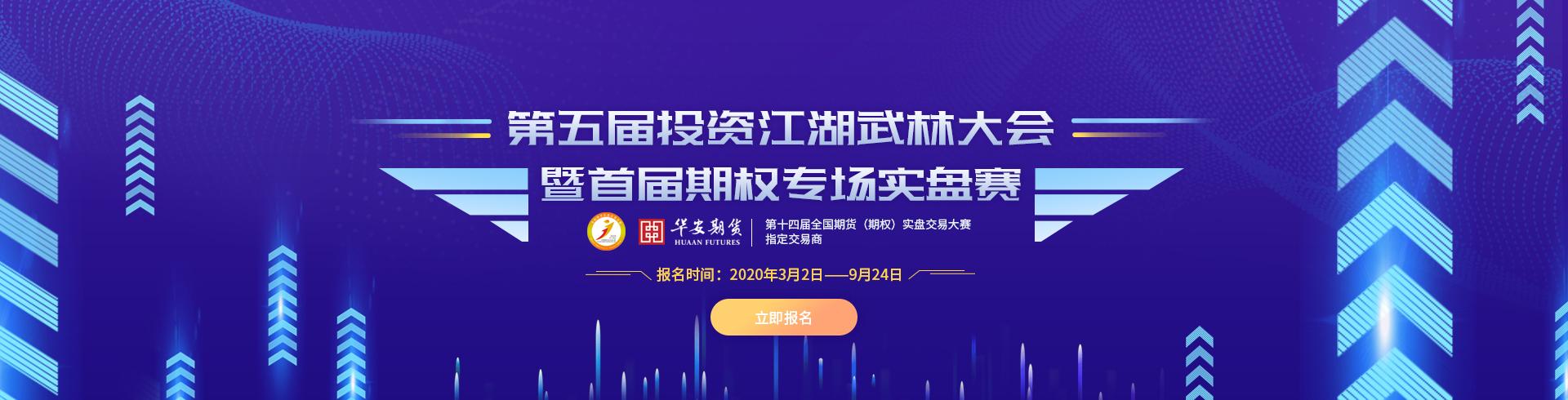 投资江湖实盘大赛