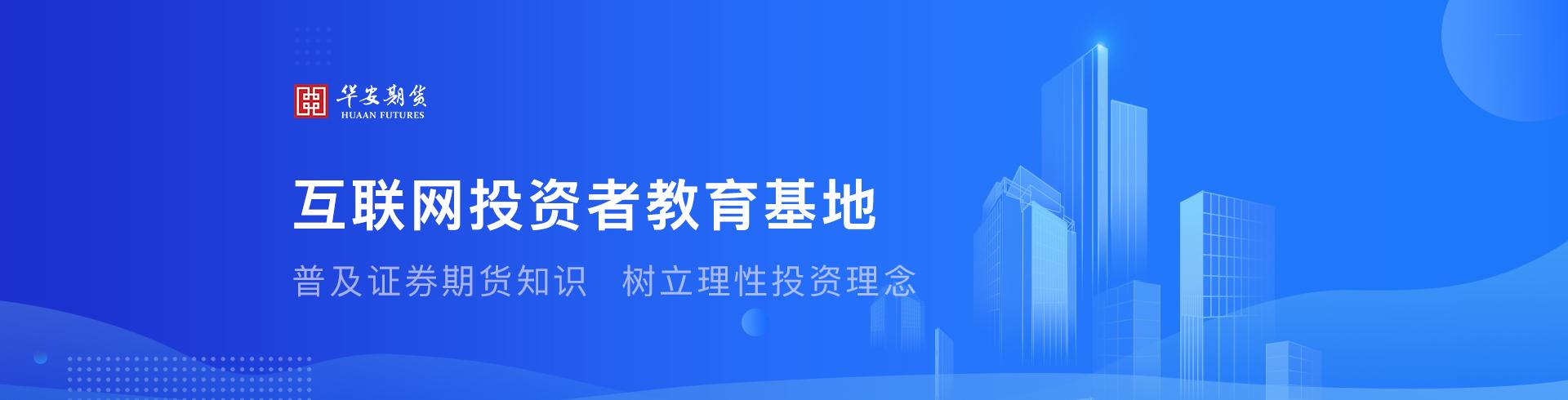 华安期货投资者教育基地
