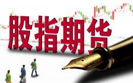 股指期货日内交易技巧集锦