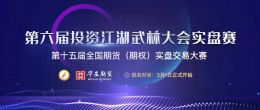第六届投资江湖武林大会实盘赛规则